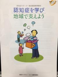 【社内研修】認知症サポーター養成講座写真4