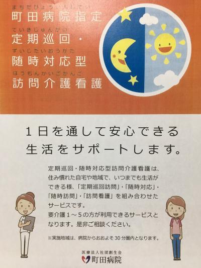 町田病院指定定期巡回随時対応型訪問介護看護写真1