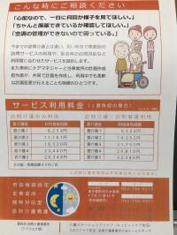 町田病院指定定期巡回随時対応型訪問介護看護写真2