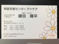 【相談支援センター アイケア】開設!!写真2