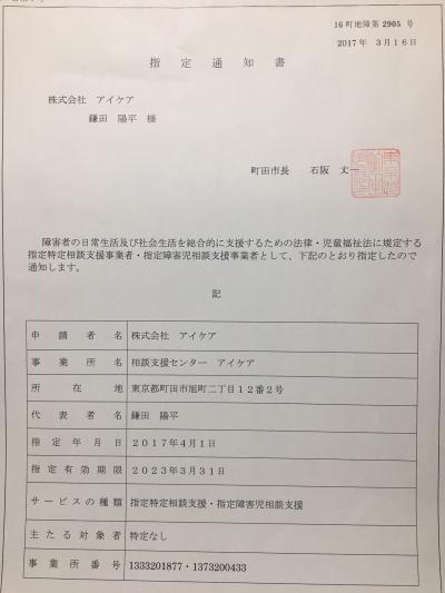 【相談支援センター アイケア】開設!!写真1